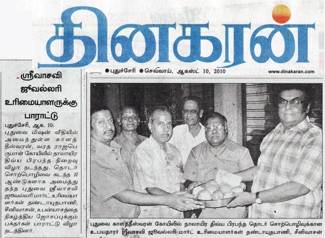Dinakaran refers to the function