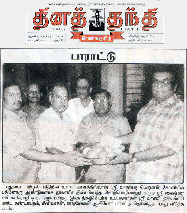 Daily Thanthi refers to the function