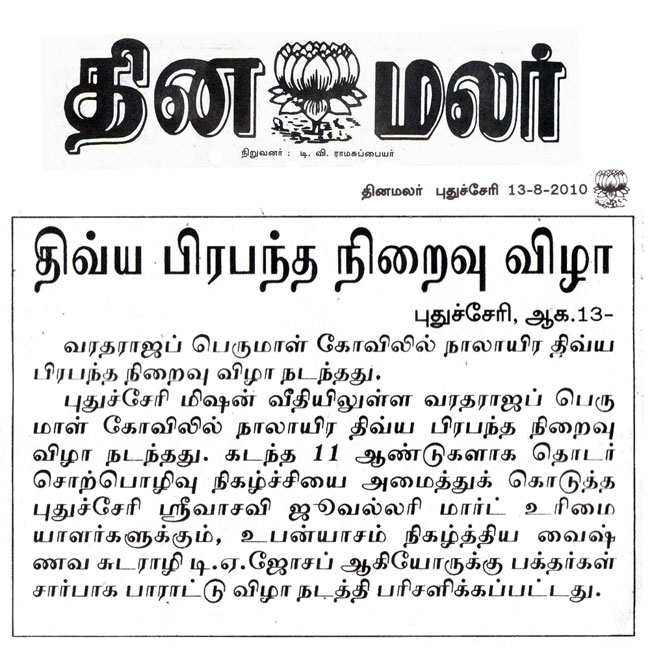 Dinamalar refers to the function
